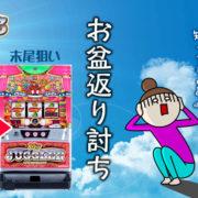 【ジャグラーブログ】養分ピエロの飯ウマ実戦日記vol.59(マイジャグラー4)
